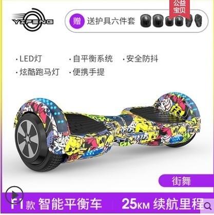 宜風兩輪智能電動平衡車成年兒童8-12小孩代步雙輪學生成人自平行 童趣潮品