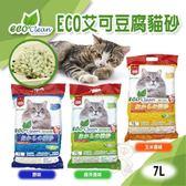 *WANG*【6包組-免運-送貓餐包x1】《ECO艾可豆腐貓砂-原味|綠茶|玉米》7L/包 貓砂 環保 除臭