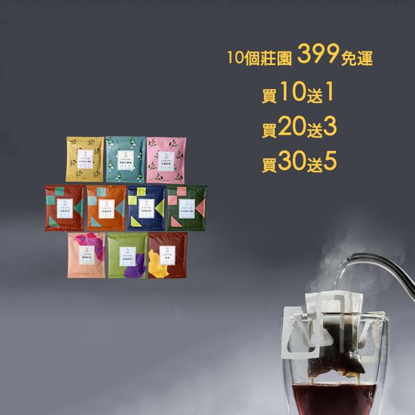 十個莊園咖啡 濾掛咖啡(10克x10包)-含巴拿馬 翡翠莊園 藍標藝妓咖啡【JC咖啡】買三組更划算