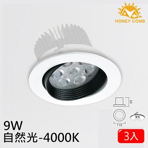 HONEY COMB LED 9W高效能崁燈 白殼 3入一組TAD03414W 自然光