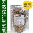 【16340615】(16340615)康馨(heliga12)天然綜合生堅果~