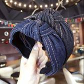 牛仔髮卡髮箍正韓新品成人精品髮飾簡約布藝藍色打結擰結寬邊頭箍  快速出貨