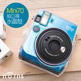 【mini70水晶殼】Norns 水晶殼 拍立得 保護殼 皮套 相機包
