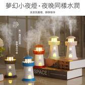 【貓頭鷹3C】LED燈塔造型小夜燈 USB加濕器(持續噴霧/間歇噴霧)-海洋藍/清新綠/櫻花粉[USB-82]