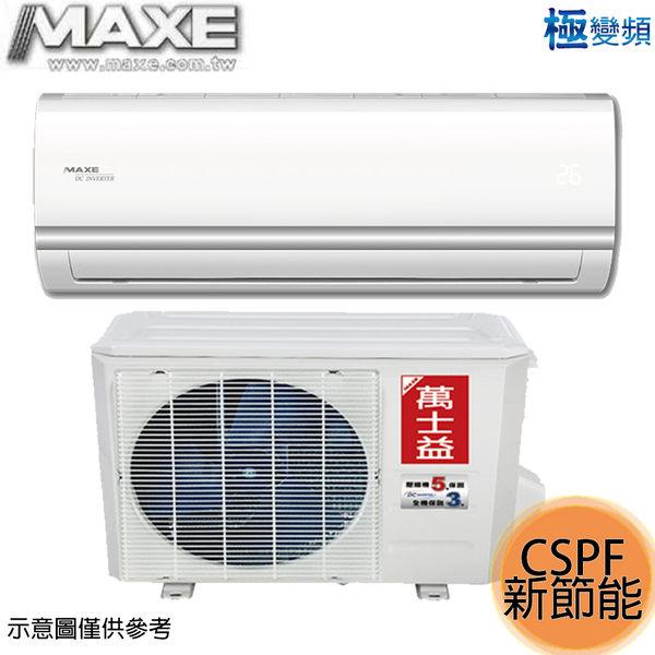 【MAXE萬士益】變頻分離式冷暖冷氣 MAS-36MV/RA-36MV