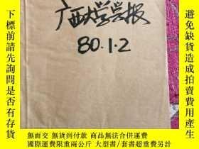 二手書博民逛書店廣西大學學報罕見1980-1.2合訂本Y361939