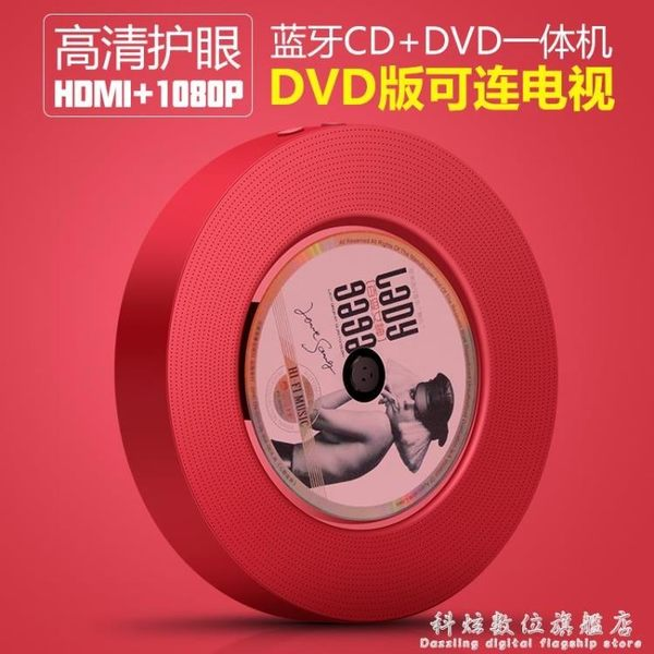 壁掛式CD機播放器家用DVD影碟機高清cd學習機藍芽cd播放機 igo科炫數位旗艦店