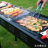 燒烤架 戶外家用加厚木炭燒烤爐3人-5人以上不銹鋼碳火 df1071【大尺碼女王】