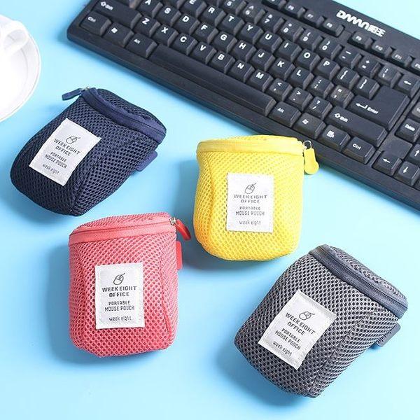 《WEEKEIGHT》個性撞色滑鼠收納包/數位配件包/小物袋