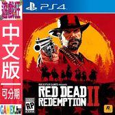 PS4 碧血狂殺 2(中文版)