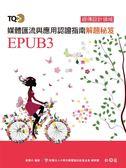 TQC+ 媒體匯流與應用認證指南解題秘笈:EPUB3