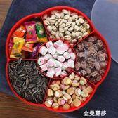 創意干果盒果盤分格帶蓋客廳水果盤糖果盒堅果瓜子零食家用糖果盤 金曼麗莎
