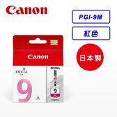 Canon PGI-9M 紅色 原廠墨水匣【迪特軍】