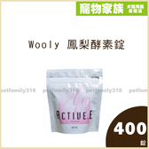 寵物家族-日本Wooly 鳳梨酵素錠400錠