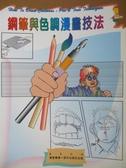 【書寶二手書T8/藝術_ZBE】鋼筆與色調漫畫技法_Todo Ryo