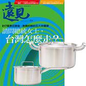 《遠見雜誌》1年12期 贈 頂尖廚師TOP CHEF德式經典雙鍋組