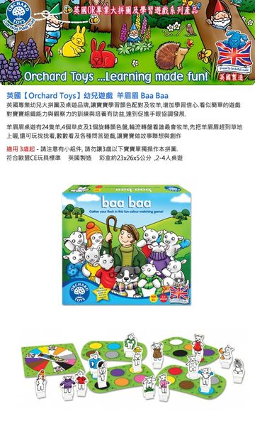 【英國 Orchard Toys】幼兒遊戲 羊眉眉 Baa Baa 桌上遊戲