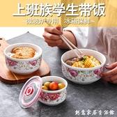 陶瓷保鮮碗泡面碗微波爐飯盒帶蓋冰箱密封盒套裝碗水果盒家用吃飯 創意家居生活館