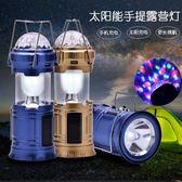 露營燈多功能太陽能LED七彩舞臺燈帳篷燈野營燈家用應急照明馬燈 法布蕾輕時尚