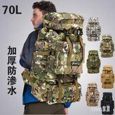 登山包 70L戶外迷彩大容量運動雙肩背包軍訓男女露營旅行包背包 df2447 【Sweet家居】
