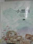 【書寶二手書T1/少年童書_E32】小黑魚_李歐.李奧尼