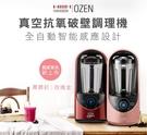 【台灣公司貨+24期0利率】OZEN 真空破壁調理機 HAF-HB300 三立型男大主廚推薦