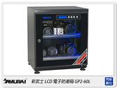 Samurai 新武士 GP2-60L LCD 顯示 電子防潮箱(60L)【免運費】