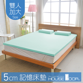 House Door 大和抗菌防螨布套 5cm記憶床墊-雙大6尺(水湖藍)