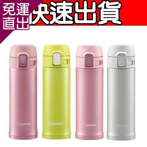 象印 不鏽鋼保溫杯0.3L(SM-PA30/SM-PB30)【免運直出】