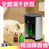 【小福部屋】日本 熱銷 ENERG 鋁合金定時/間接噴霧純精油擴香機(附精油瓶3個) 夏天【新品上架】