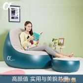 阿爾法懶人沙發小戶型充氣沙發榻榻米單人沙發陽臺午睡臥室躺椅 igo免運