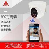 小型攝像頭 無線攝像頭wifi手機遠程插卡監控器家用廣角高清套裝半球小型1080 京都3C