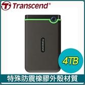 【南紡購物中心】Transcend 創見 Storejet 25M3S 4TB 2.5吋 防震外接硬碟《鐵灰》