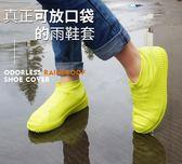 雨鞋 矽膠雨鞋套防水鞋套雨天加厚防滑耐磨底男女戶外橡膠乳膠防雨兒童 夢藝家