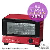 日本代購 空運 2019新款 HITACHI 日立 HTO-CT35 烤麵包機 烤箱 2片吐司 15分計時 紅色