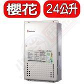 (含標準安裝)櫻花【H-2480】數位式24公升日本進口熱水器數位式