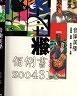 二手書R2YB1993年12月初版一刷《音樂美學》張洪模 洪葉957867732