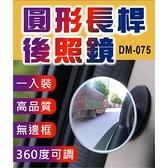 『時尚監控館』((DM-075)後照鏡 一入裝 高品質 無邊框360度可調 後視鏡 倒車輔助 防死角 汽車用品