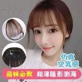 韓系微增髮空氣瀏海髮片 防亂包裝不變形~MP017 ~~雙兒網~
