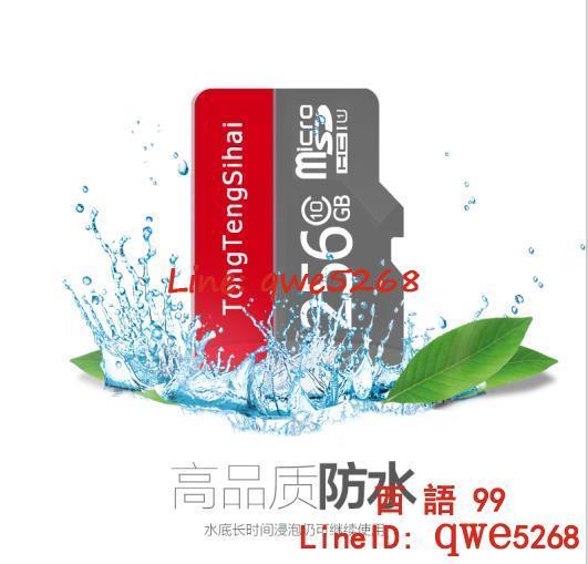 記憶卡128g行車記錄儀專用高速存儲卡手機microsd儲存卡tf卡256g【西語99】