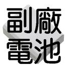 NIKON EN-EL14 副廠電池 P7000 專用 日本芯 保固六個月