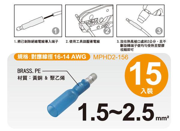 群加 包爾星克 KTT-16MP2 熱縮彈型端子(15入)