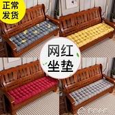 躺椅墊實木沙發墊四季通用長條墊子坐墊老式木質三人位座墊紅木木頭加厚YXS 快速出貨