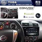 【CONVOX】2011~16年NISSAN TIIDA手動空調專用9吋螢幕安卓主機*聲控+藍芽+導航+安卓*8核心
