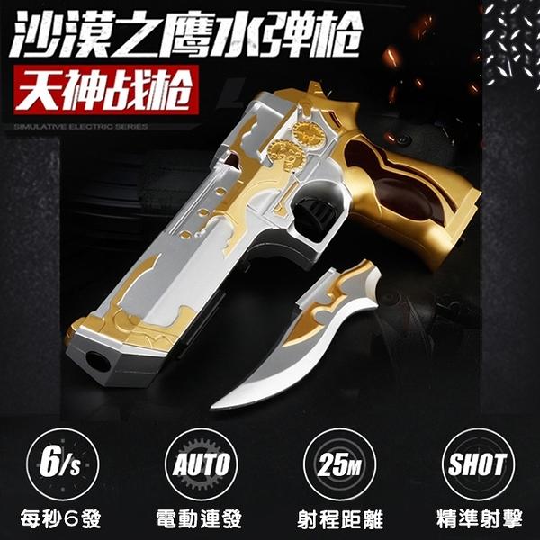 電動連發 水彈槍 沙漠之鷹 天神 (全配) 水晶彈 軟彈槍 玩具 自動槍 加特林 狙擊槍 巴雷特【塔克】