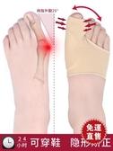 分趾器 矯正器母拇指外翻大腳骨足指頭女腳型神器糾正兒童可以穿鞋 道禾生活館