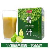 紅布朗 青汁(19g*10包) 大樹