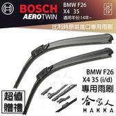 BOSCH BMW F26 X4 35i 10年~ 歐規專用雨刷 免運 贈潑水劑 26 19 兩入 X4 35d