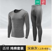 南極人純棉抗菌秋衣男士單件上衣打底棉毛衫薄款全棉保暖內衣秋冬 創意新品