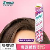 英國Batiste芭緹絲乾洗髮-豐盈蓬鬆200ml